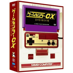 ゲームセンターCX DVD-BOX18 FC限定特典付き 豪華版