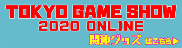 TOKYO GAME SHOW 2020 ONLINE 関連グッズ